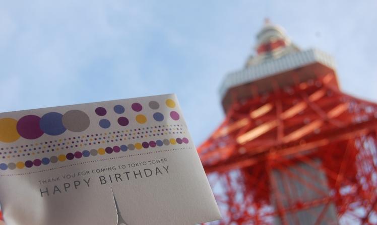 My birthday at Tokyo Tower